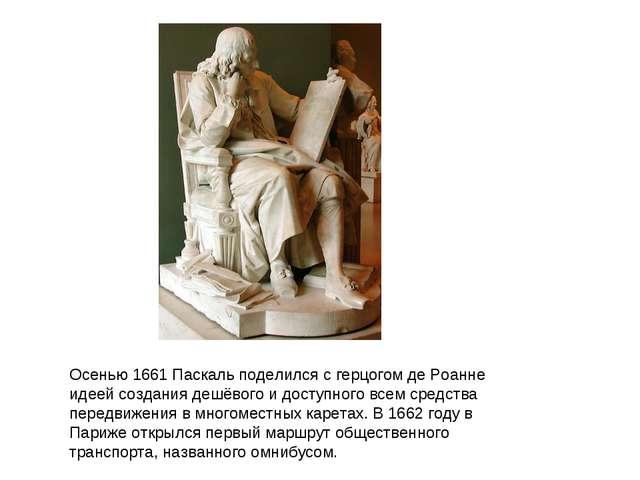 Осенью 1661 Паскаль поделился с герцогом де Роанне идеей создания дешёвого и...