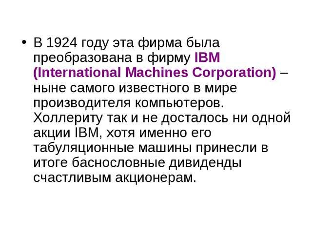 В 1924 году эта фирма была преобразована в фирмуIBM (International Machines...
