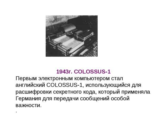 1943г.COLOSSUS-1 Первым электронным компьютером стал английскийCOLOSSUS-1,...