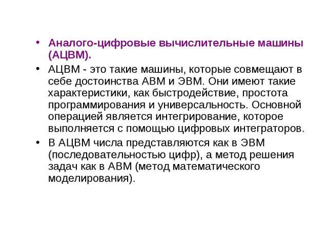Аналого-цифровые вычислительные машины (АЦВМ). АЦВМ - это такие машины, котор...