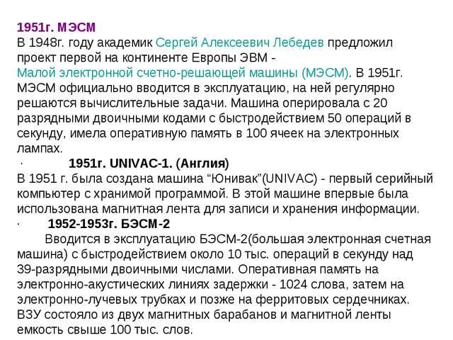 1951г. МЭСМ В 1948г. году академикСергей Алексеевич Лебедевпредложил проект...