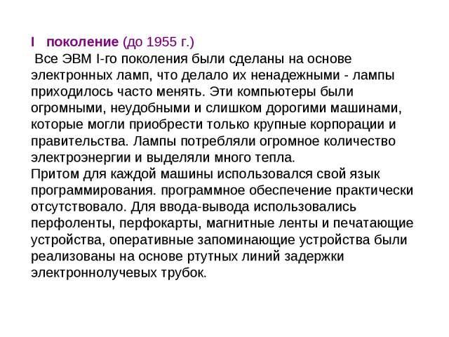 I поколение (до 1955 г.) Все ЭВМ I-го поколения были сделаны на основе эле...
