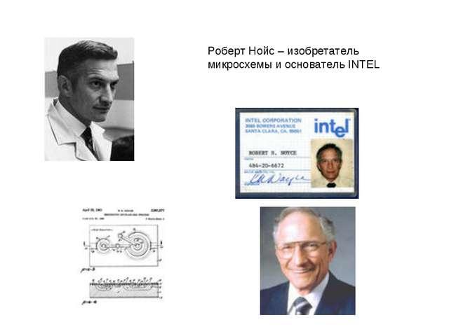 Роберт Нойс – изобретатель микросхемы и основатель INTEL