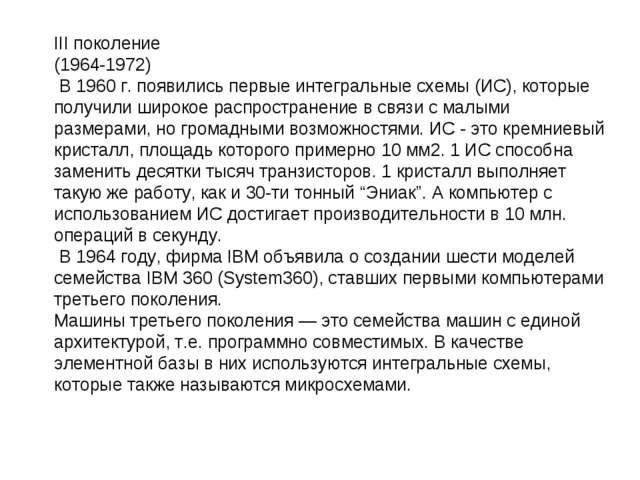 III поколение (1964-1972) В 1960 г. появилисьпервые интегральные схемы (ИС),...