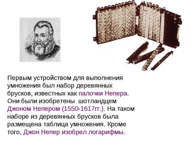 Первым устройством для выполнения умножения был набор деревянных брусков, изв...