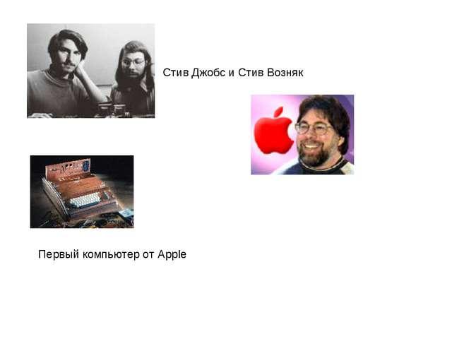 Стив Джобс и Стив Возняк Первый компьютер от Apple