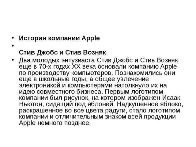 История компании Apple  Стив Джобс и Стив Возняк Два молодых энтузиаста Стив...