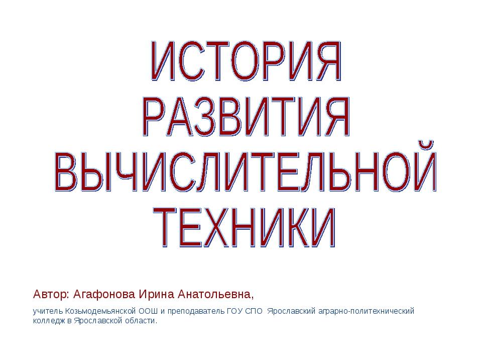 Автор: Агафонова Ирина Анатольевна, учитель Козьмодемьянской ООШ и преподават...