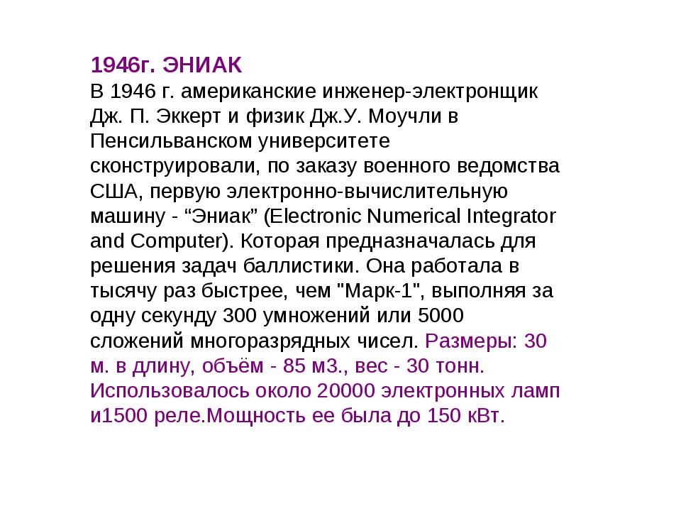 1946г. ЭНИАК В 1946 г. американские инженер-электронщик Дж. П. Эккерт и физик...