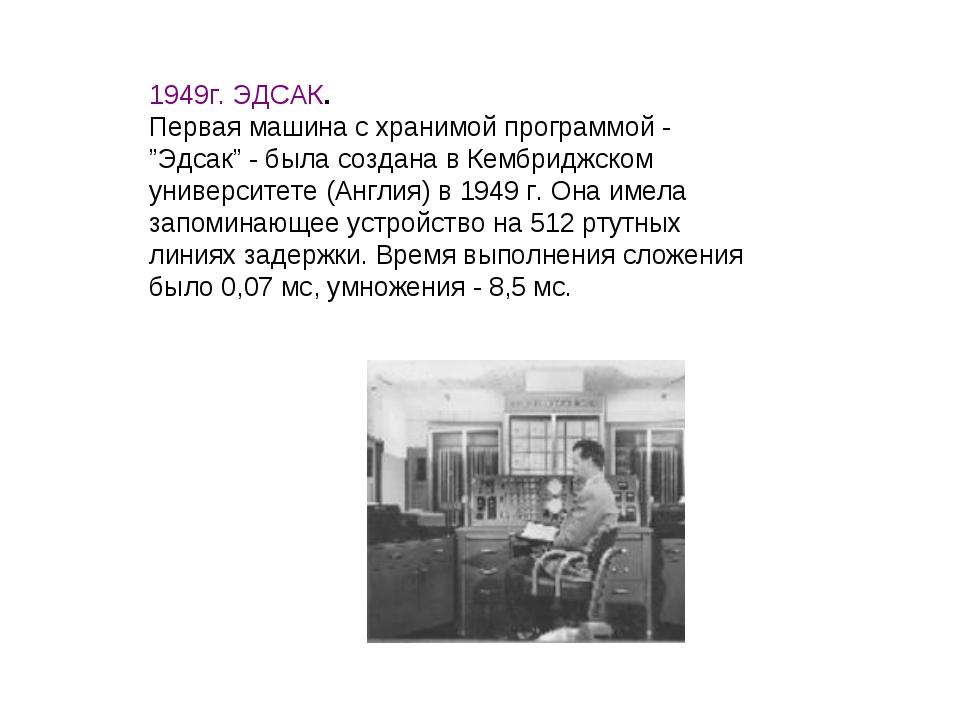 """1949г. ЭДСАК. Первая машина с хранимой программой - """"Эдсак"""" - была создана в..."""