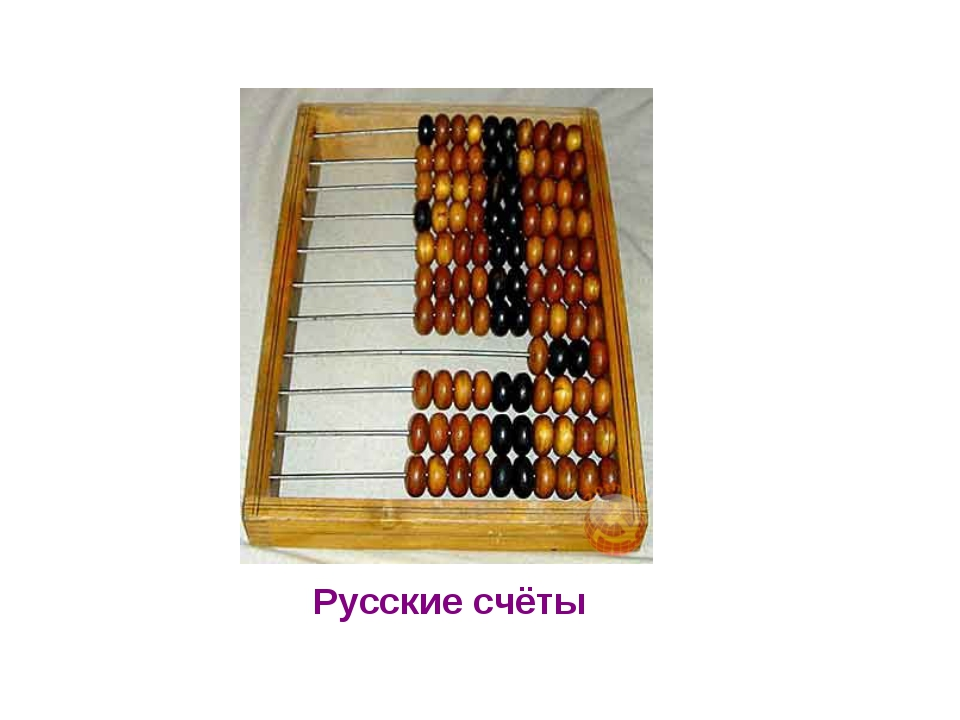 Русские счёты