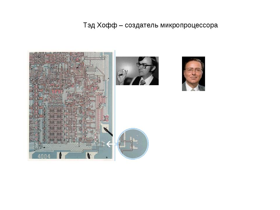 Тэд Хофф – создатель микропроцессора