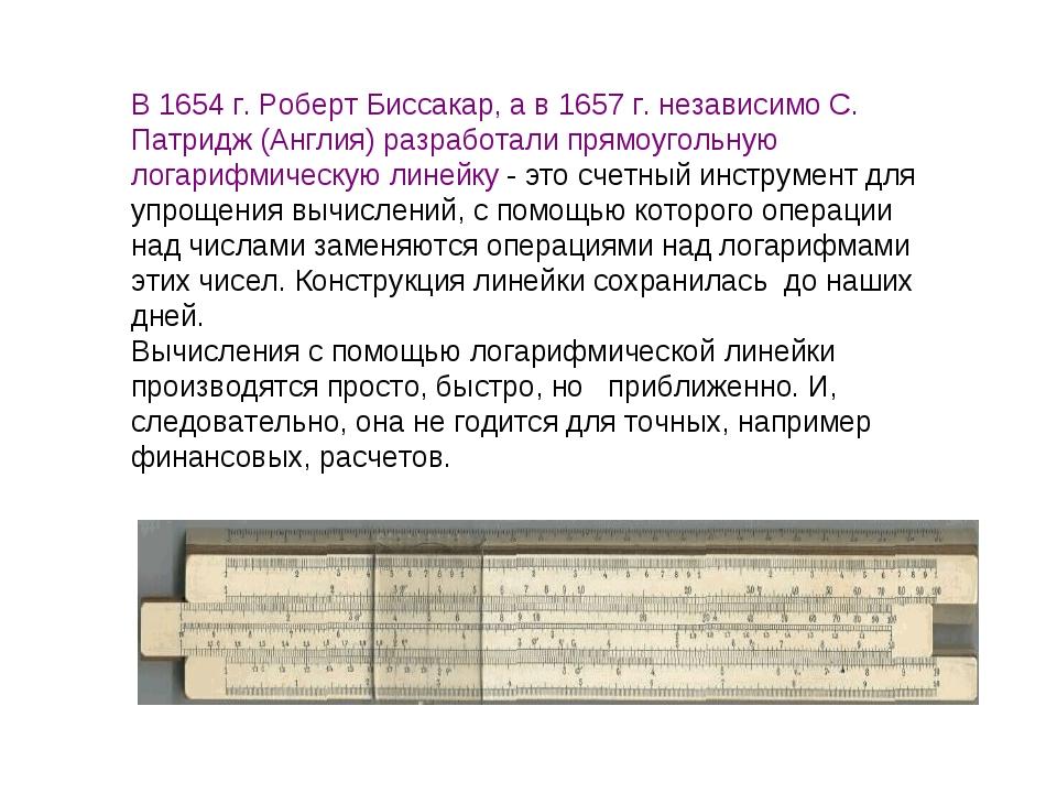 В 1654 г. Роберт Биссакар, а в 1657 г. независимо С. Патридж (Англия) разрабо...