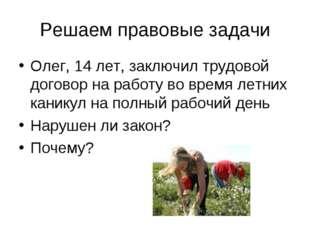 Решаем правовые задачи Олег, 14 лет, заключил трудовой договор на работу во в