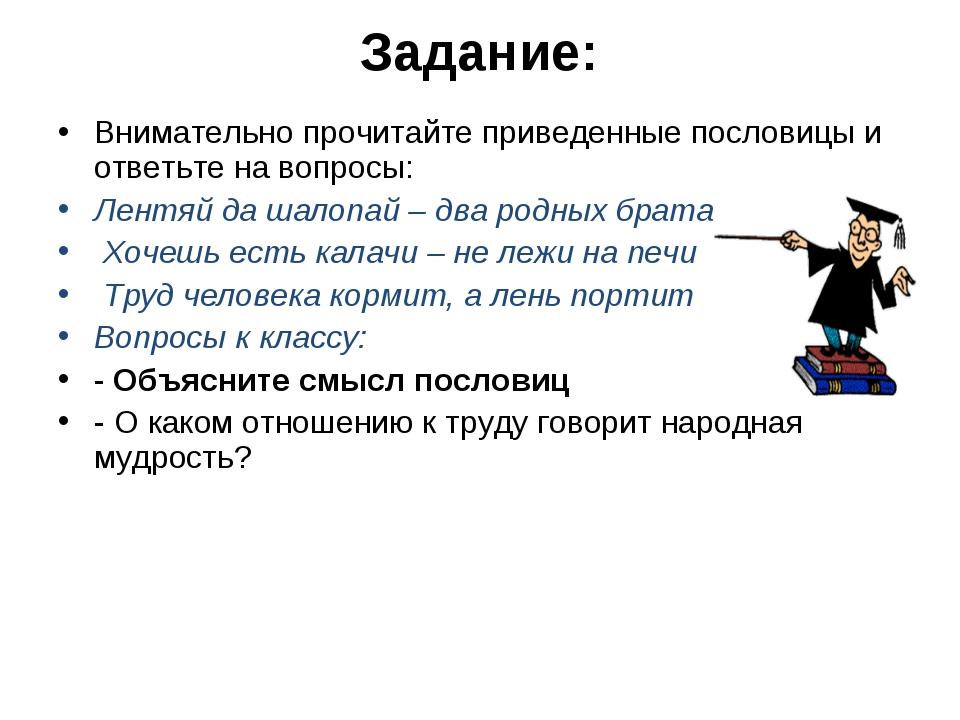Задание: Внимательно прочитайте приведенные пословицы и ответьте на вопросы:...