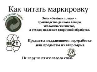 Как читать маркировку Знак «Зелёная точка» - производство данного товара экол