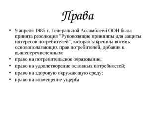 """Права 9 апреля 1985 г. Генеральной Ассамблеей ООН была принята резолюция """"Рук"""