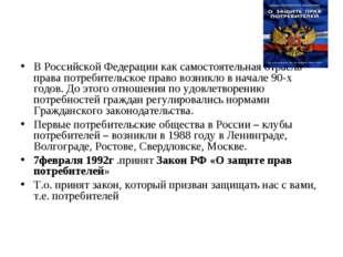В Российской Федерации как самостоятельная отрасль права потребительское прав
