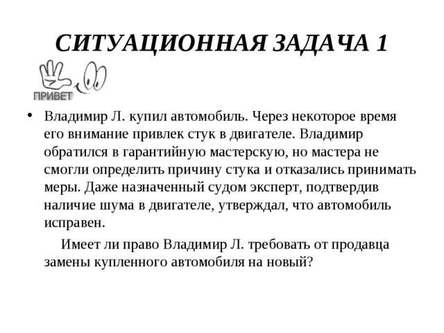 СИТУАЦИОННАЯ ЗАДАЧА 1 Владимир Л. купил автомобиль. Через некоторое время его...