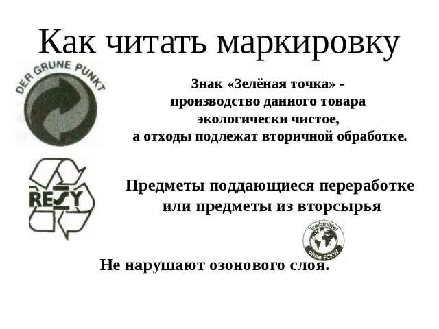 Как читать маркировку Знак «Зелёная точка» - производство данного товара экол...