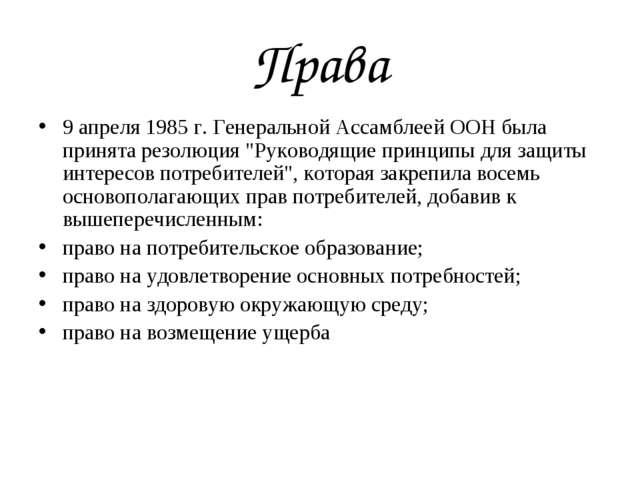 """Права 9 апреля 1985 г. Генеральной Ассамблеей ООН была принята резолюция """"Рук..."""