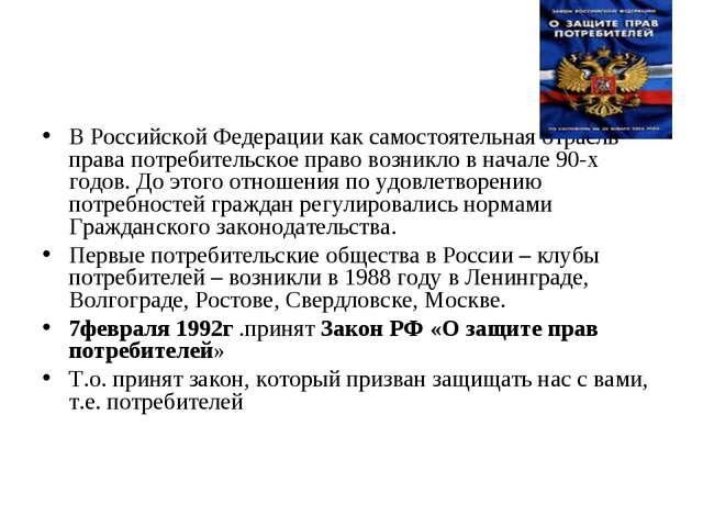 В Российской Федерации как самостоятельная отрасль права потребительское прав...