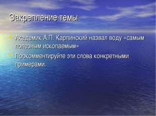 Закрепление темы Академик А.П. Карпинский назвал воду «самым полезным ископае