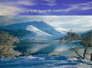 Без воды не будет жизни на Земле