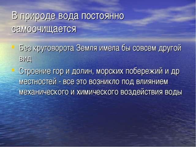 В природе вода постоянно самоочищается Без круговорота Земля имела бы совсем...