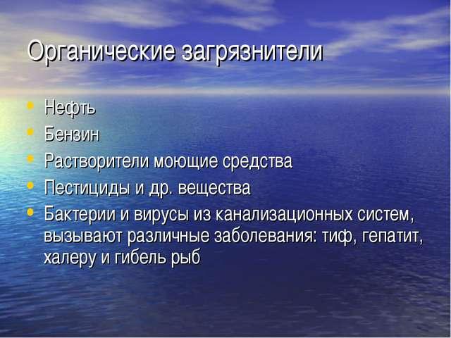 Органические загрязнители Нефть Бензин Растворители моющие средства Пестициды...