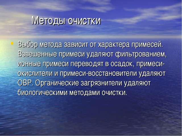 Методы очистки Выбор метода зависит от характера примесей. Взвешенные примес...