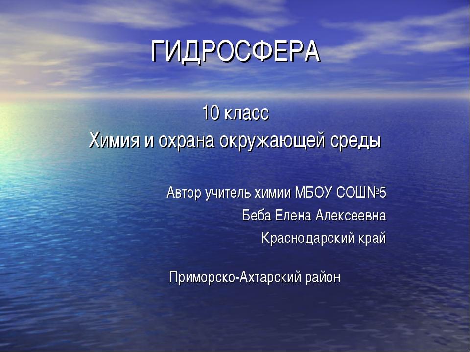 ГИДРОСФЕРА 10 класс Химия и охрана окружающей среды Автор учитель химии МБОУ...