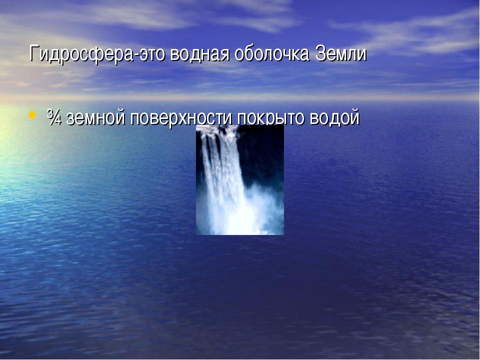 Презентация Гидросфера к уроку химии класс Химия и охрана  слайда 5 Гидросфера это водная оболочка Земли ¾ земной поверхности покрыто водой