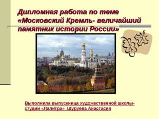 Дипломная работа по теме «Московский Кремль- величайший памятник истории Рос