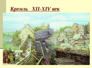 Кремль XII-XIV век