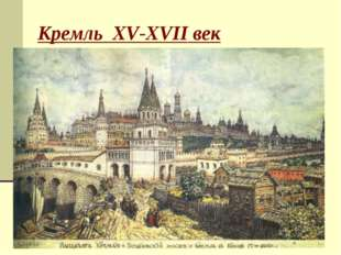 Кремль XV-XVII век