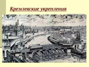 Кремлевские укрепления