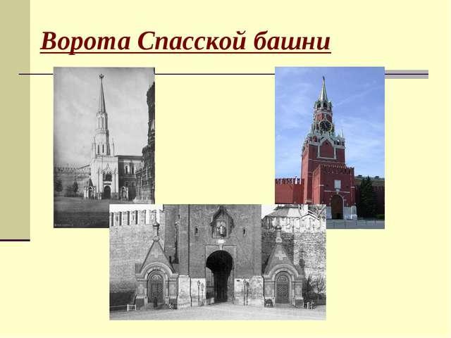Ворота Спасской башни