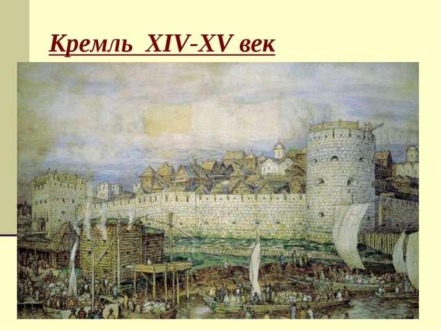 Кремль XIV-XV век