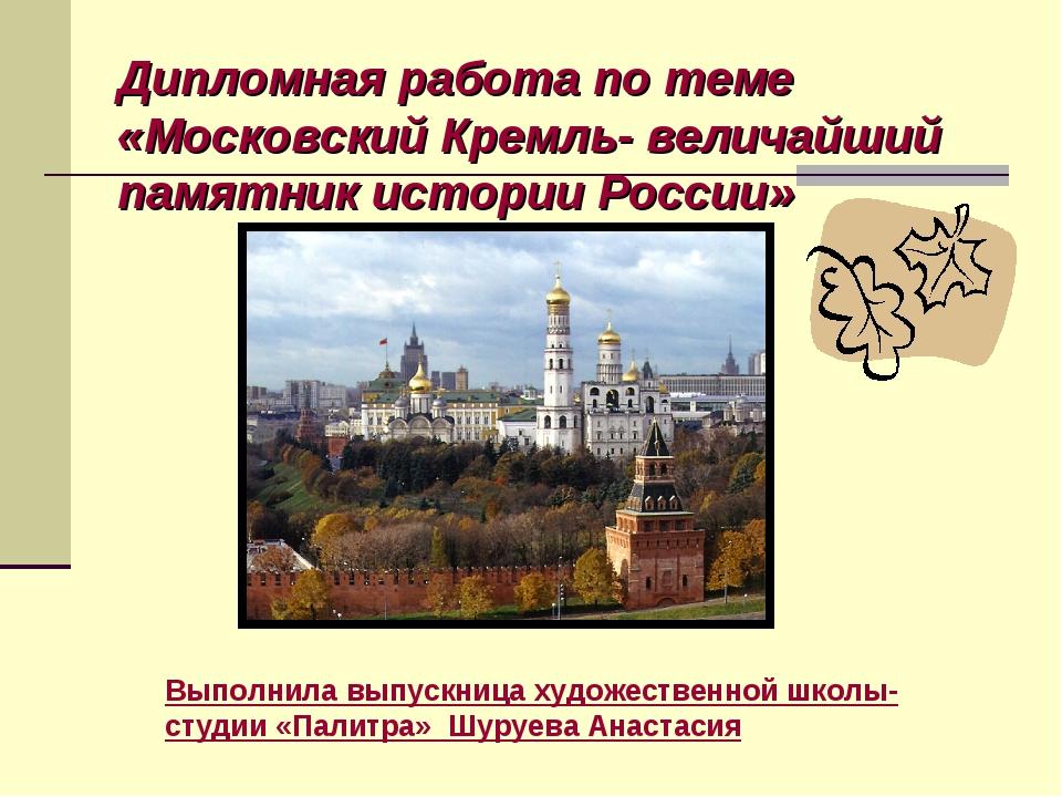 Дипломная работа по теме «Московский Кремль- величайший памятник истории Рос...
