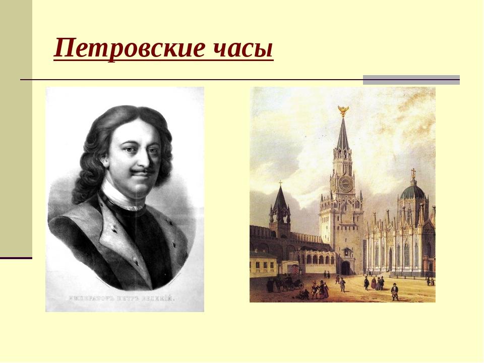 Петровские часы