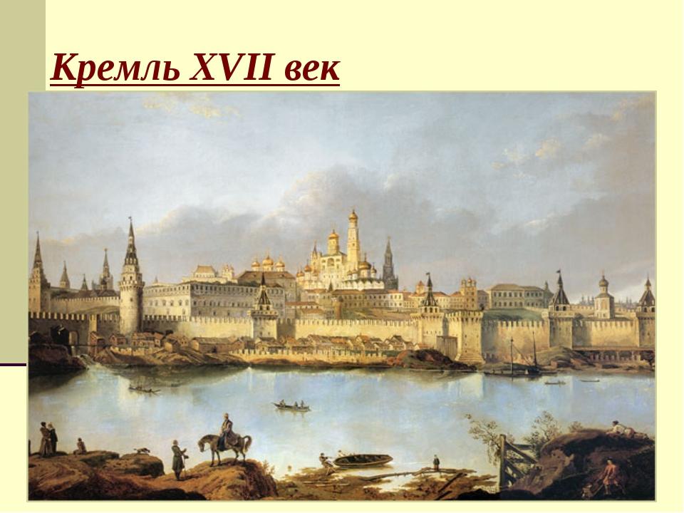 Кремль XVII век