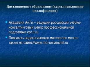 Дистанционное образование (курсы повышения квалификации) Академия АйТи – веду