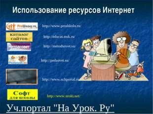 """Использование ресурсов Интернет Уч.портал """"На Урок. Ру"""" http://pedsovet.su/ h"""