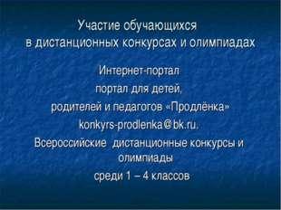 Участие обучающихся в дистанционных конкурсах и олимпиадах Интернет-портал по