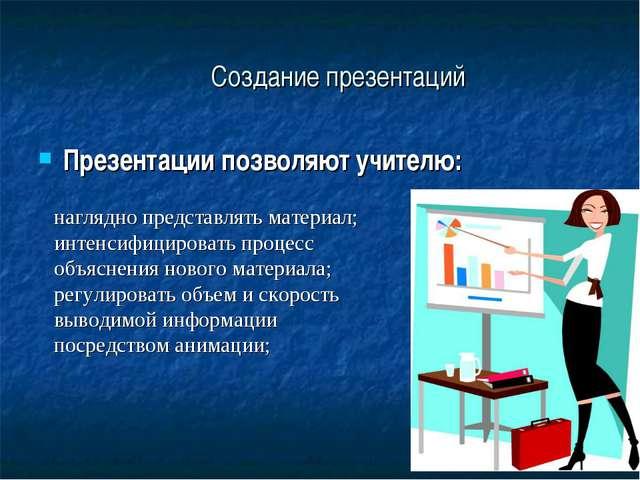 Создание презентаций Презентации позволяют учителю: наглядно представлять мат...