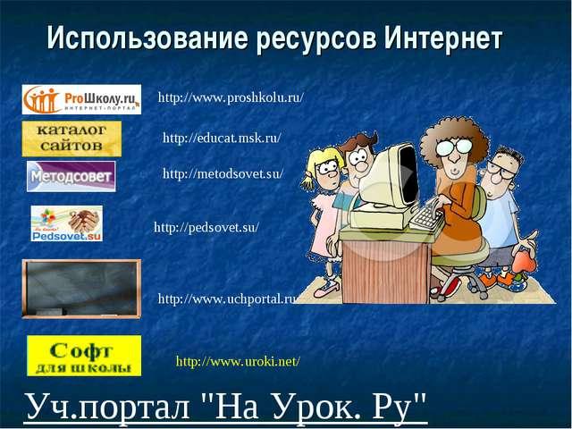 """Использование ресурсов Интернет Уч.портал """"На Урок. Ру"""" http://pedsovet.su/ h..."""