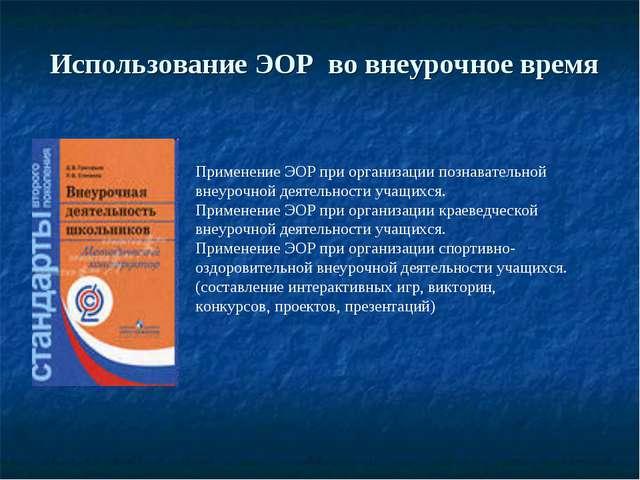 Использование ЭОР во внеурочное время Применение ЭОР при организации познава...