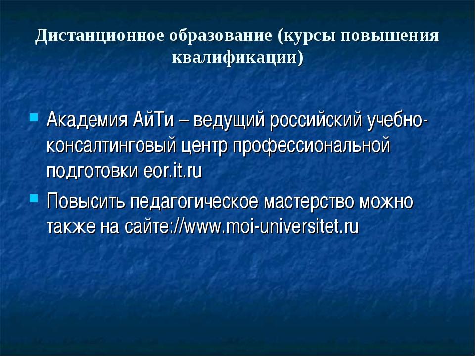 Дистанционное образование (курсы повышения квалификации) Академия АйТи – веду...