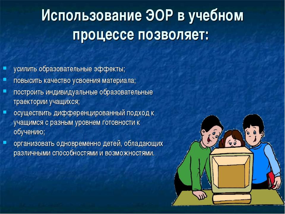 Использование ЭОР в учебном процессе позволяет: усилить образовательные эффек...
